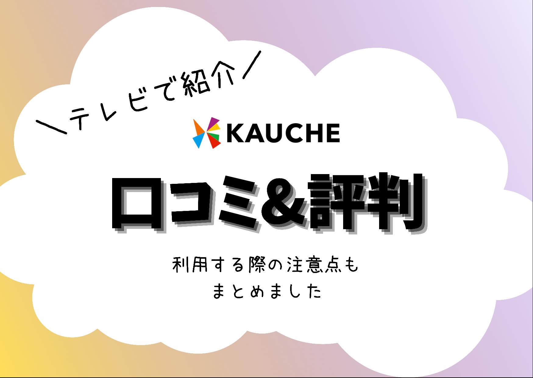 カウシェの口コミ&評判 アイキャッチ